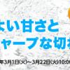 アサヒ 新しくなった「ハイリキザ・スペシャル」が500名様に当たるプレゼントキャンペーン