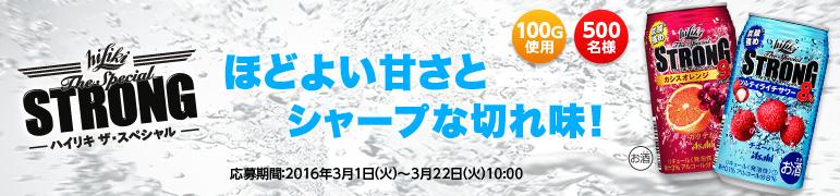 新しくなった「ハイリキザ・スペシャル」プレゼントキャンペーン