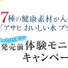 アサヒ おいしい水プラスを発売前に5,000名様にプレゼント!【Twitter限定】