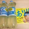 当選!C.C.スポーツ 発売前先行モニターキャンペーン