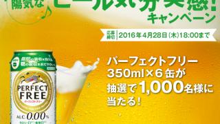 KIRIN パーフェクトフリーが1,000名様に当たる!ビール気分爽快キャンペーン