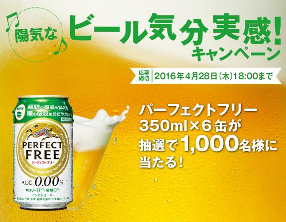 KIRIN パーフェクトフリーが1,000名様に当たる!ビールで気分爽快キャンペーン