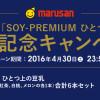 「SOY-PREMIUM ひとつ上の豆乳」6本セットを300名様にプレゼント!|マルサンアイ