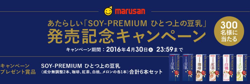 あたらしい「SOY-PREMIUM ひとつ上の豆乳」発売記念キャンペーン