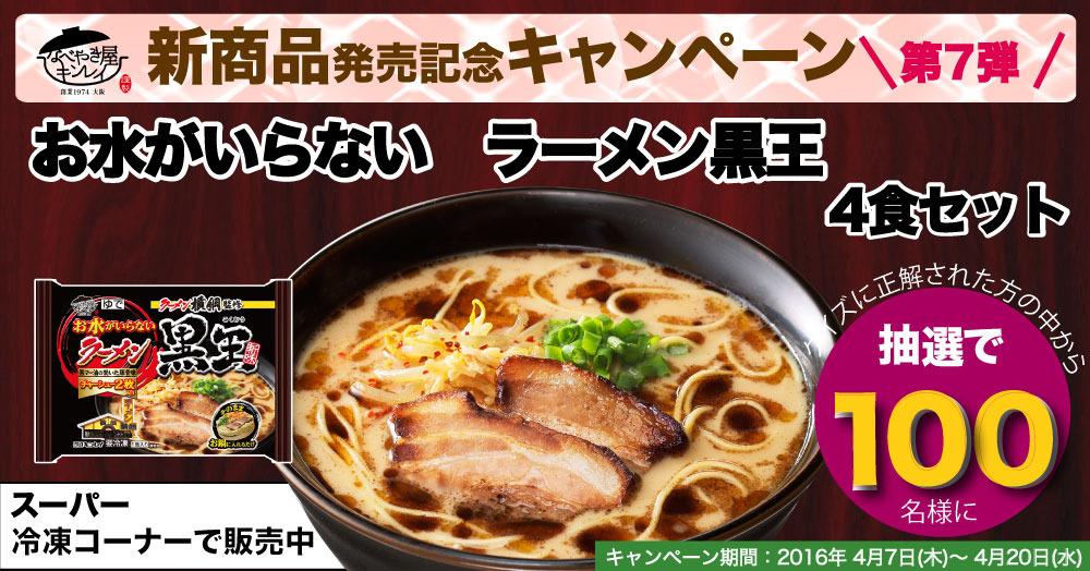 なべやき屋キンレイ 新商品発売記念キャンペーン第7弾
