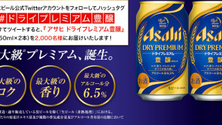 アサヒ『ドライプレミアム豊醸』モニター2,000名様大募集!|アサヒビール