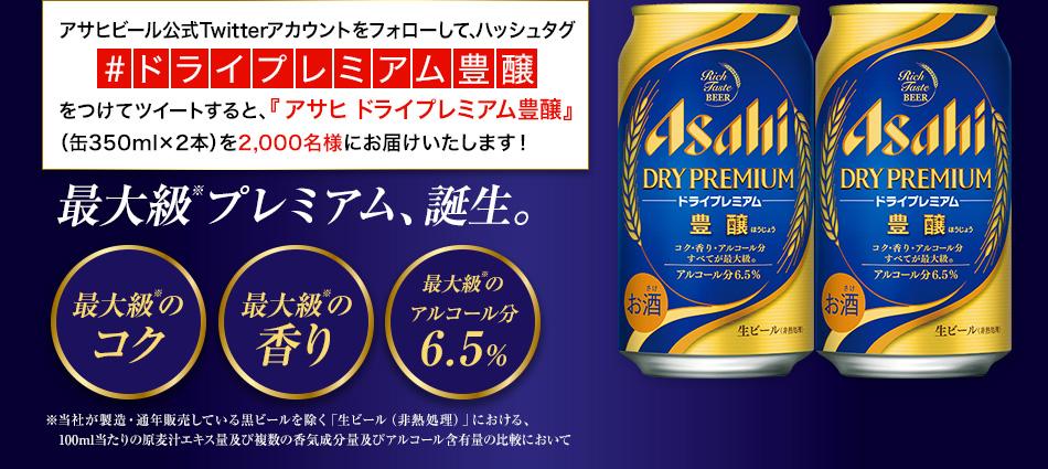 アサヒ『ドライプレミアム豊醸』モニター2,000名様大募集!
