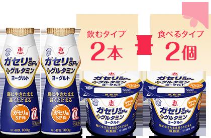 ガセリ菌SP株+グルタミンヨーグルト