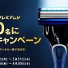 シック 新製品ハイドロ5プレミアムが1,000名様に当たる!キャンペーン|Schick