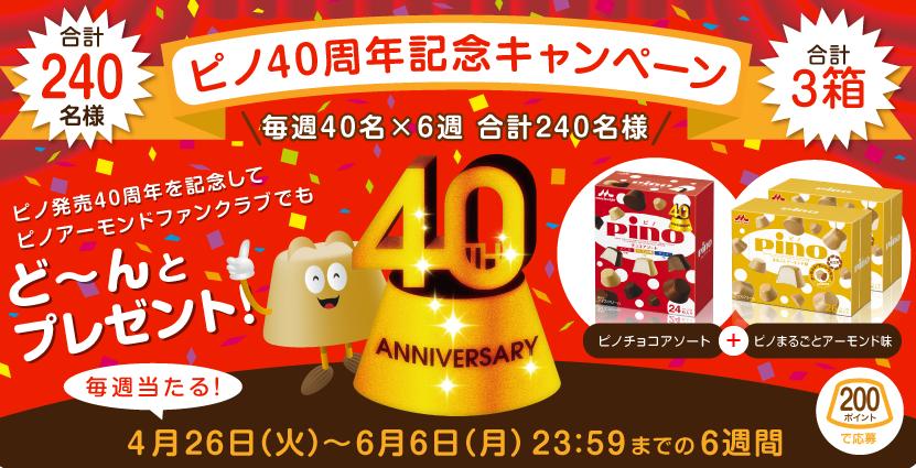 ピノ40周年キャンペーン