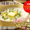 私の燻製バターを1,000名様にプレゼント!|マリンフード