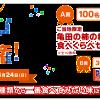 亀田の柿の種 食べ比べセットが合計400名様に当たる! ご当地選手権!キャンペーン