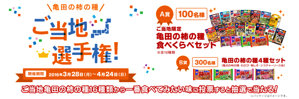 亀田製菓「亀田の柿の種」 ご当地選手権!キャンペーン