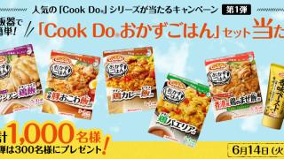 人気のCookDoシリーズが総計1000名様に当たる!プレゼントキャンペーン|味の素