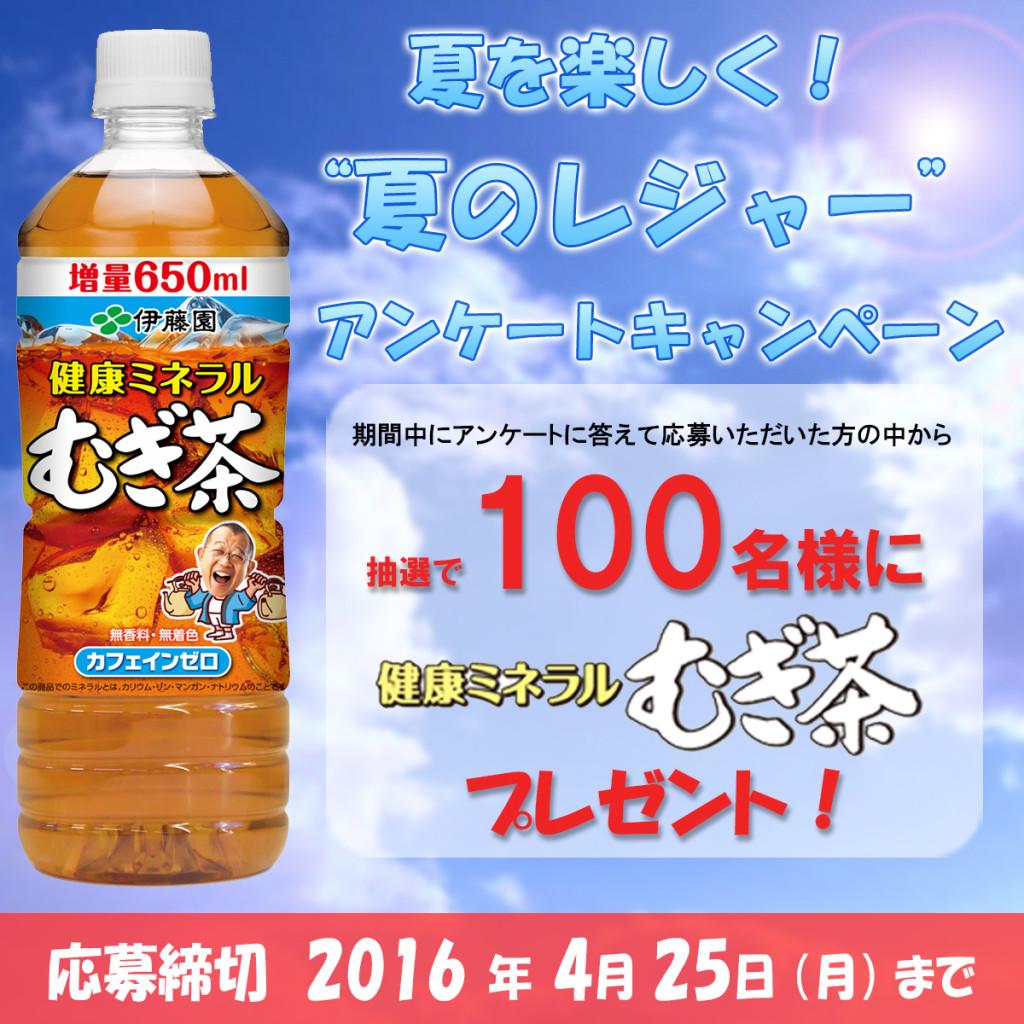 伊藤園 夏のレジャーアンケートキャンペーン