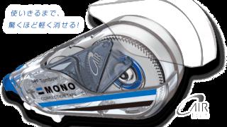 修正テープ MONO Air(モノエアー) 発売前モニター1000名様募集!|トンボ鉛筆