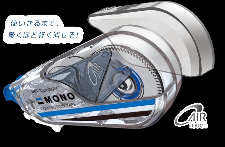 修正テープ MONO Air