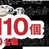 鶴乃子110個が110名様に当たる!石村萬盛堂創業110周年記念キャンペーン