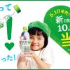 新 GREEN DAKARAが1万名様当たる!キャンペーン|サントリー