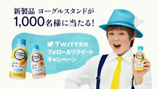 新製品 ヨーグルスタンドが1,000名様に当たる!Twitterキャンペーン|日本コカ・コーラ