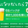 金麦〈糖質75%オフ〉(350ml)6缶パックが総計1000名様に当たる!|サントリー