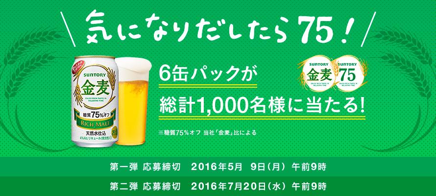 金麦〈糖質75%オフ〉(350ml)6缶パック