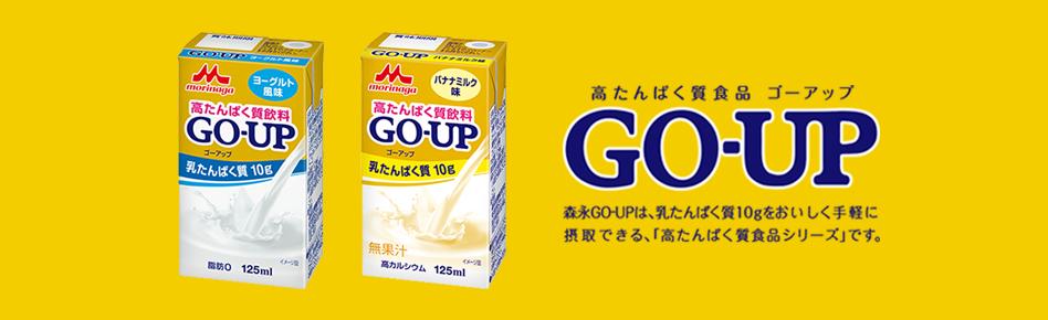 高たんぱく質食品「GO-UP」1万名様プレゼントキャンペーン