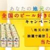 「47都道府県の一番搾り」350ml缶6本パックを1,500名様にプレゼント!|KIRIN