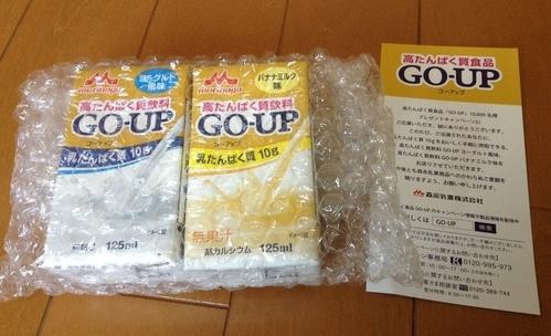たんぱく質食品「GO-UP」1万名様プレゼントキャンペーン2