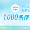 アクエリアス新製品が発売前に飲める!先行体験1,000名募集キャンペーン