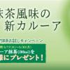 カルーア抹茶が500名様に当たる!カルーア抹茶お試しキャンペーン|サントリー