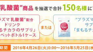 プラズマ乳酸菌商品を合計150名様にプレゼント!|キリン