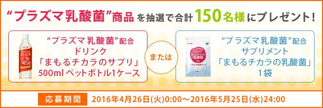 キリン プラズマ乳酸菌商品 プレゼントキャンペーン