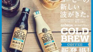 先着限定!新製品のジョージア コールドブリューを飲める権利プレゼントキャンペーン