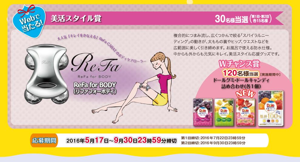 ドールグミ・キャンディ 美活スタイル応援計画プレゼントキャンペーン