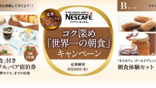 合計502名様に当たる!ネスカフェ コク深め「世界一の朝食」キャンペーン|ネスレ