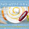 ハーゲンダッツ ミニカップ《ハニー&ミルク(ヨーグルト仕立て)》を100名様にプレゼント!