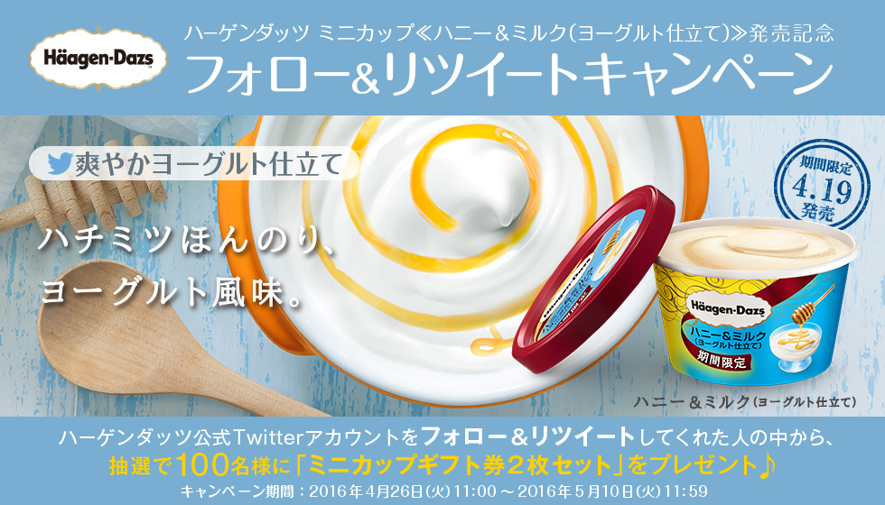 ハーゲンダッツ ミニカップ《ハニー&ミルク(ヨーグルト仕立て)》発売記念キャンペーン