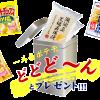 伝説の一斗缶ポテチプレゼントキャンペーン2016【合計1,000名様】|コイケヤ