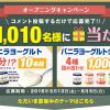 バニラヨーグルト1年分が当たる!?日本ルナ バニラヨーグルトコミュニティ オープニングキャンペーン【合計1,010名様】