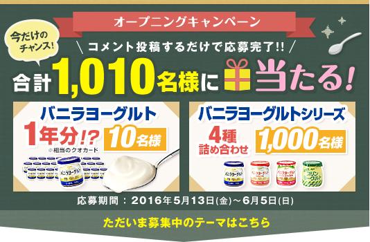 日本ルナ バニラヨーグルトコミュニティ オープニングキャンペーン