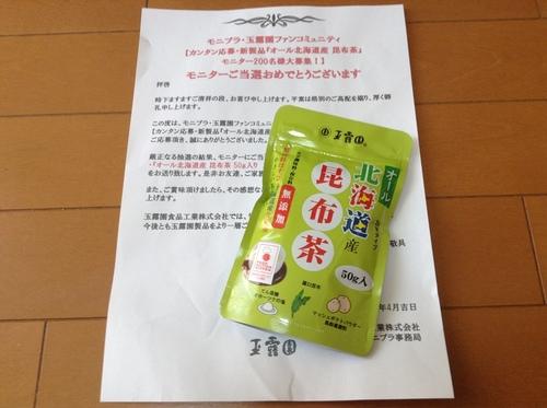 玉露園 オール北海道産昆布茶