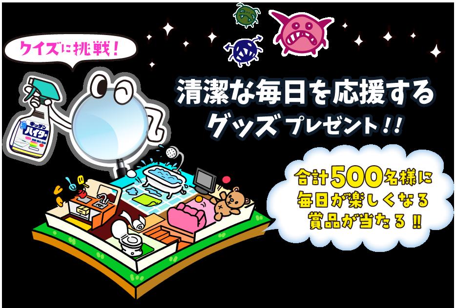花王 清潔な毎日を応援するグッズプレゼントキャンペーン!!!