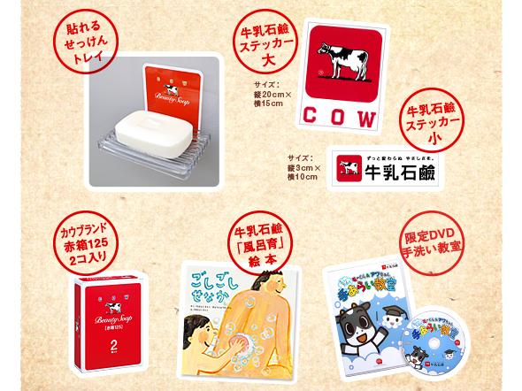 5月は牛乳石鹸の創業月!牛乳石鹸 創業月記念キャンペーン