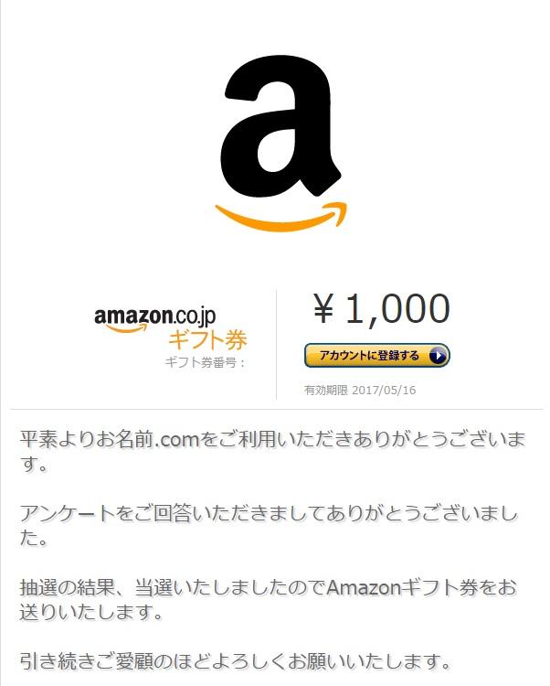 Amazonギフト券当選