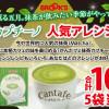 抹茶カプチーノ 人気アレンジ投票 100名様にプレゼント!|ブルックス