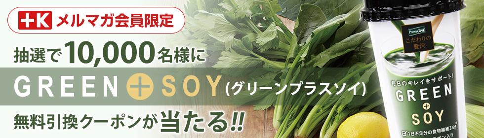 GREEN+SOY(グリーンプラスソイ)無料引換クーポンプレゼントキャンペーン