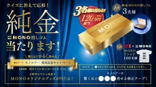 純金のMONO(120万円相当)が当たる!MONO AIR 発売記念キャンペーン