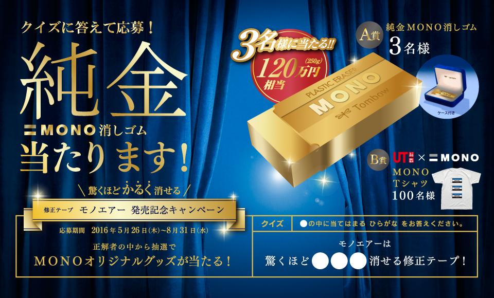 MONO AIR 発売記念キャンペーン