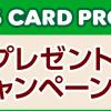 MOSポイント最大3,000円分を計2,020名様にプレゼント!|モスバーガー